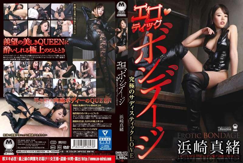 [DMBJ-072] エロティック ボンデージ 究極のサディスティックLOVE ... Subjective Big Tits 痴女 ブーツ Boots 手コキ SM ボンテージ 未来フューチャー