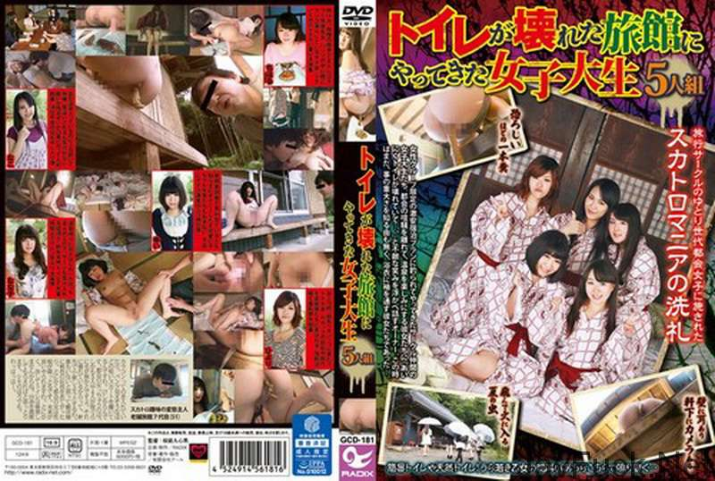 [GCD-181] トイレが壊れた旅館にやってきた女子大生5人組 Kimono Scat