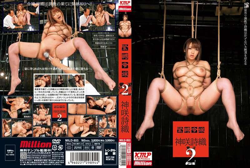 [MILD-853] 緊縛令嬢2 神咲詩織 ミリオン 騎乗位 RMILD Big Tits Cowgirl 3P Actress