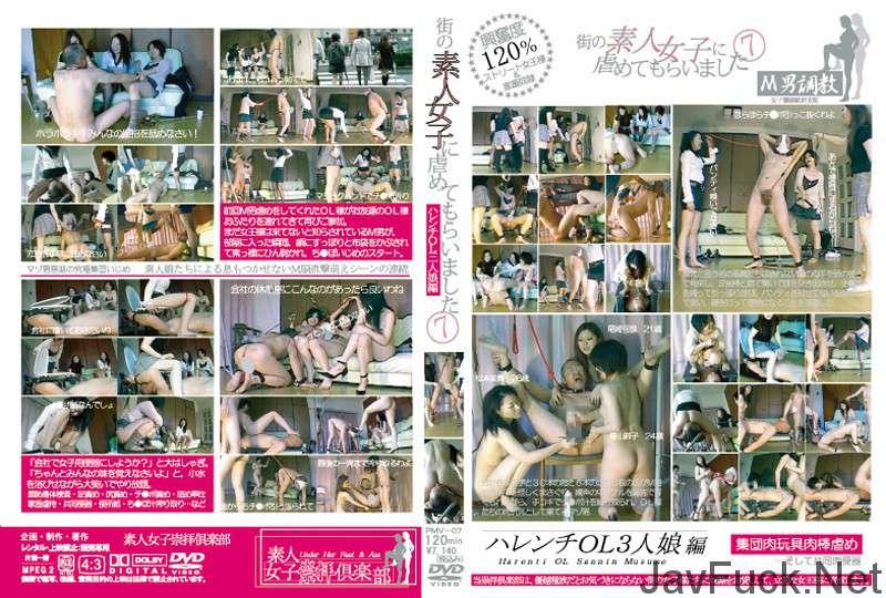[PMV-07] Kentarou  街の素人女子に虐めてもらいました  7 健太郎 SM その他女王・SM スパンキング・鞭打ち 放尿