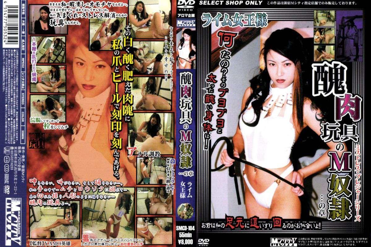 [SMCD-104] 醜肉玩具のM奴隷・・・の章 ライム女王様 YAMO英雄 その他女王・SM