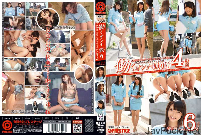 [YRH-048] Yorozu Honpo 働くオンナ猟り  11 240分 風俗 プレステージ Sex OL・秘書 Restraint Other Costume 職業 拘束