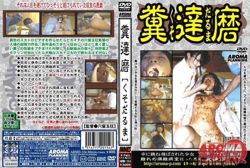 [ARMD-154] 糞達磨(DVD) 穴留玉狂 その他スカトロ