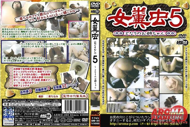 [ARMD-268] 女糞虫5 となりのお姉ちゃん(DVD) Scat AROMA その他オナニー
