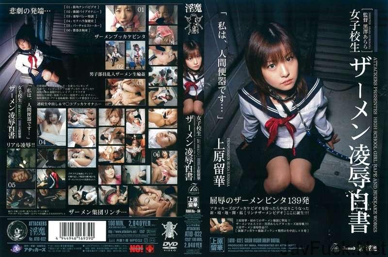 [ATID-032] 女子校生 ザーメン凌辱白書 上原留華 SM Planning Actress Deep Throating イラマチオ Cum