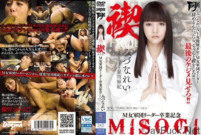 [AVOP-257] 禊 MISOGI M女軍団リーダー卒業記念 みづなれい Rape AV OPEN 2016 Piss Drinking 2016/09/02 Deep Throating
