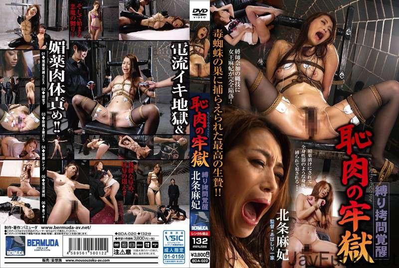 [BDA-020] 縛り拷問覚醒 恥肉の牢獄 北条麻妃 バミューダ/妄想族 SM