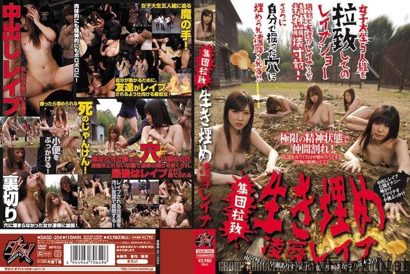 [DASD-204] 集団拉致 生き埋め凌辱レイプ Amateur 110分 2013/03/25 ダスッ!