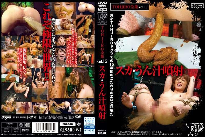 [DDT-518] TOHJIRO全集 Vol.15 スカ・ウン汁噴射 Scat Defecation スカトロ