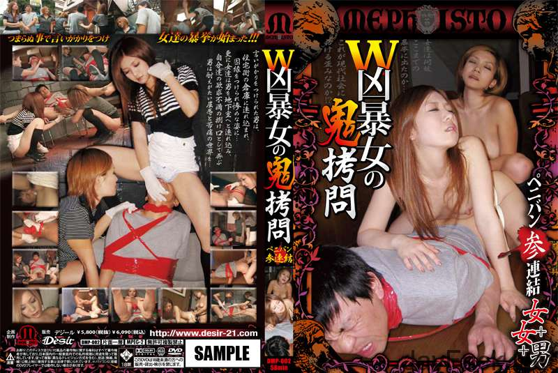 [DMP-002] W強暴女の鬼拷問 ペニバン参連結 メフィスト 55分