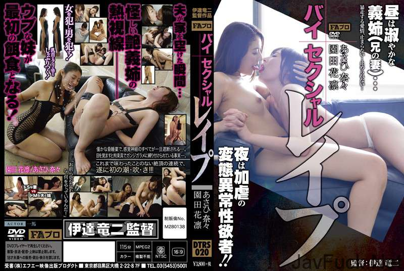 [DTRS-020] バイセクシャルレイプ 昼は淑やかな義姉(兄の妻)・... 伊達竜二 Fetish Sister-In-Law クロ●ホルム・薬剤 Squirting Rape レズ Married Woman
