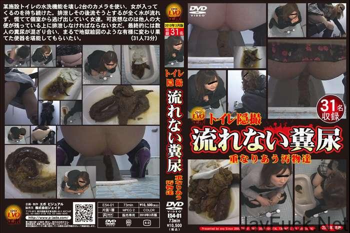 [E54-01] トイレ隠撮 流れない糞尿 重なりあう汚物達 Voyeur Toilet ジェイド 2010/03/19
