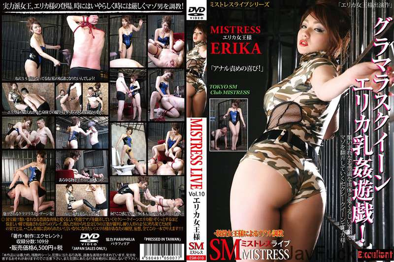 [ESM-010] MISTRESS LIVE vol.10 グラマラスクイーンエリカ ... 調教 スカトロ 放尿 Slut