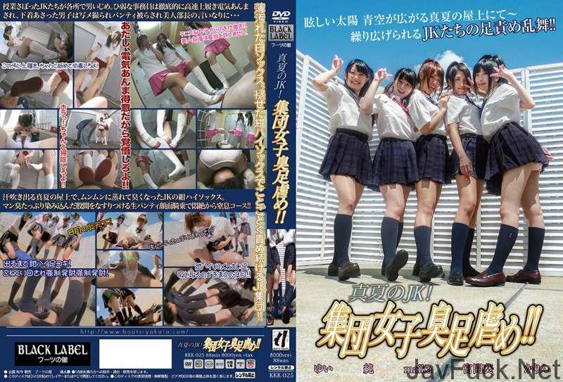 [KKK-025] 真夏のJK!集団女子臭足虐め!! Bloomers ブルマ Other School Girls