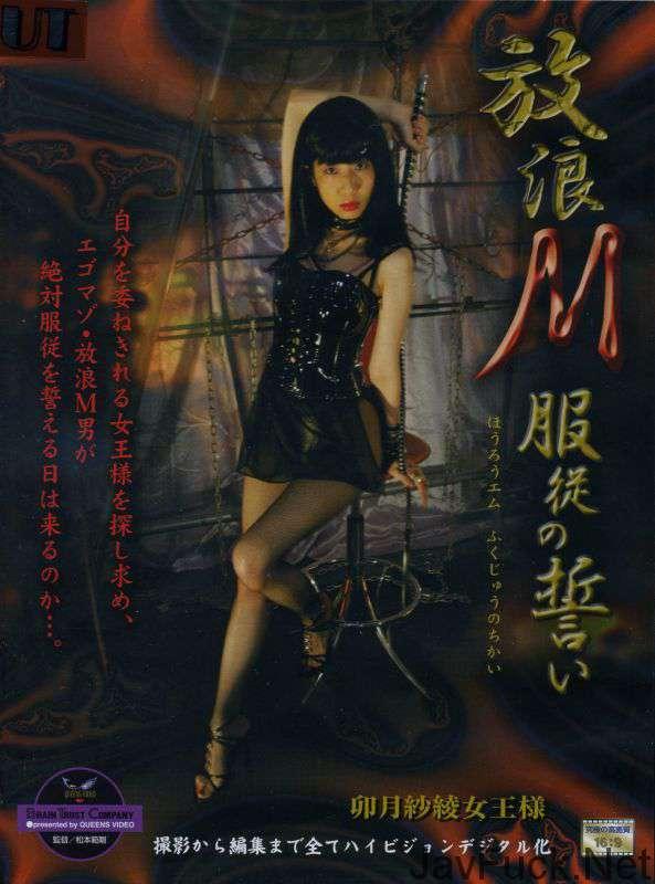 [MHD-057] 放浪M服従の誓い 卯月紗綾女王様 スパンキング・鞭打ち ブレーントラストカンパニー