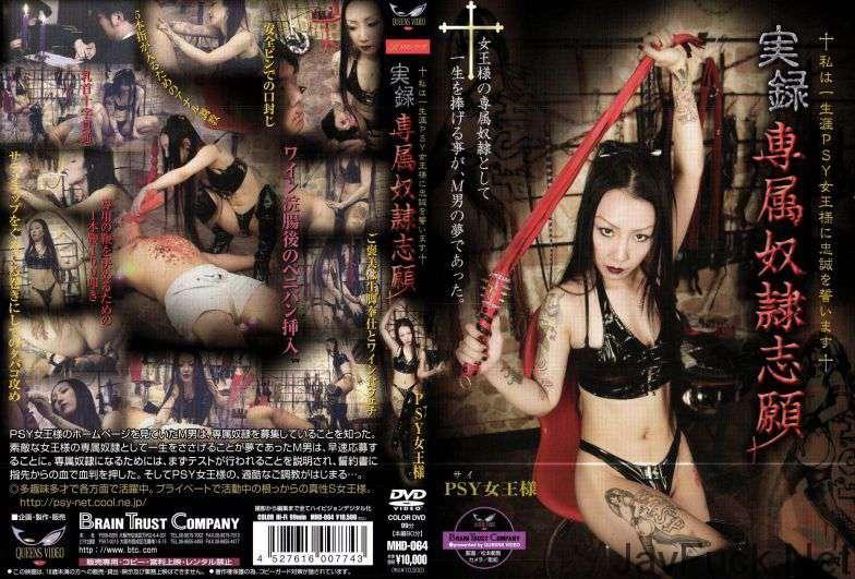 [MHD-064] 実録 専属奴隷志願 女王様 SM クイーンズ Torture