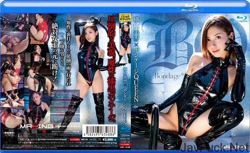 [MXBD-183] 横山美雪×ボンテージQUEEN in HD (ブルーレイ) 120分 Bondage Actress