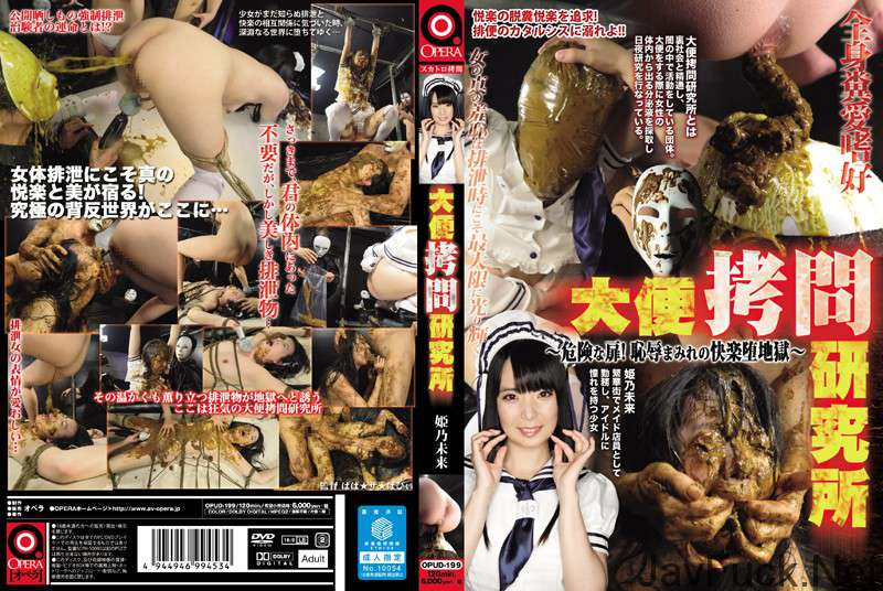 [OPUD-199] 大便拷問研究所 姫乃未来 スカトロ Miki Himeno Scat