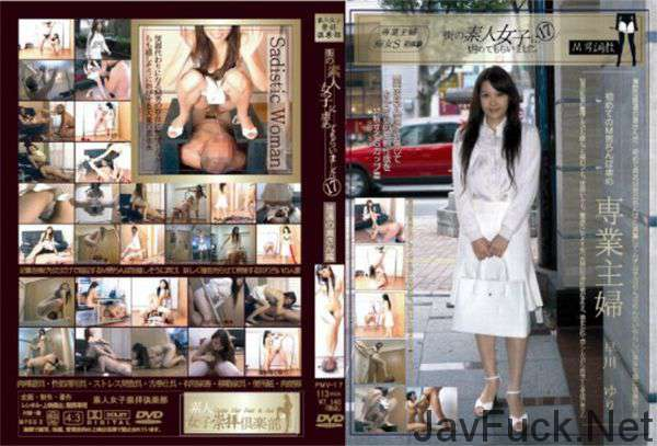 [PMV-17] 街の素人女子に虐めてもらいました 17 Other Amateur