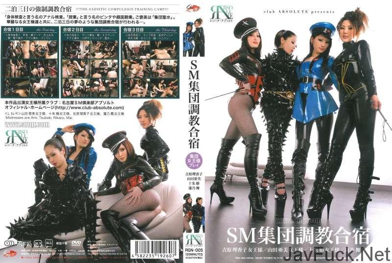 [RGN-005] SM集団調教合宿 Tied 2011/07/25 スカトロ ボンデージ Slut ペニバン 縛り 女王様・M男