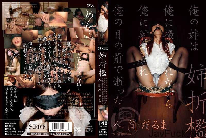 [SCR-068] 姉折檻 調教 Irama GLAY'Z(グレイズ) 近親相姦 Torture Incest Haruki Sato