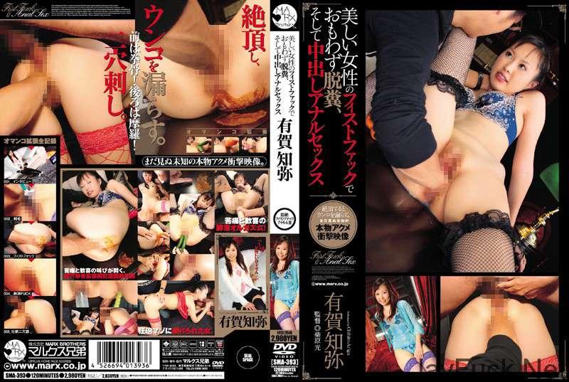 [SMA-393] 美しい女性のフィストファックでおもわず脱糞、そして中出しアナルセックス 企画 その他フェチ 有賀知弥 120分 潮吹き Chihiro Ariga 近親相姦