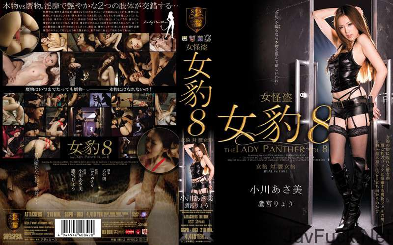 [SSPD-063] 女怪盗 女豹  8 Legs 鷹宮りょう ザーメン 210分 凌辱 2009/02/07 Tied コスチューム スーパースペシャル Other Humiliation
