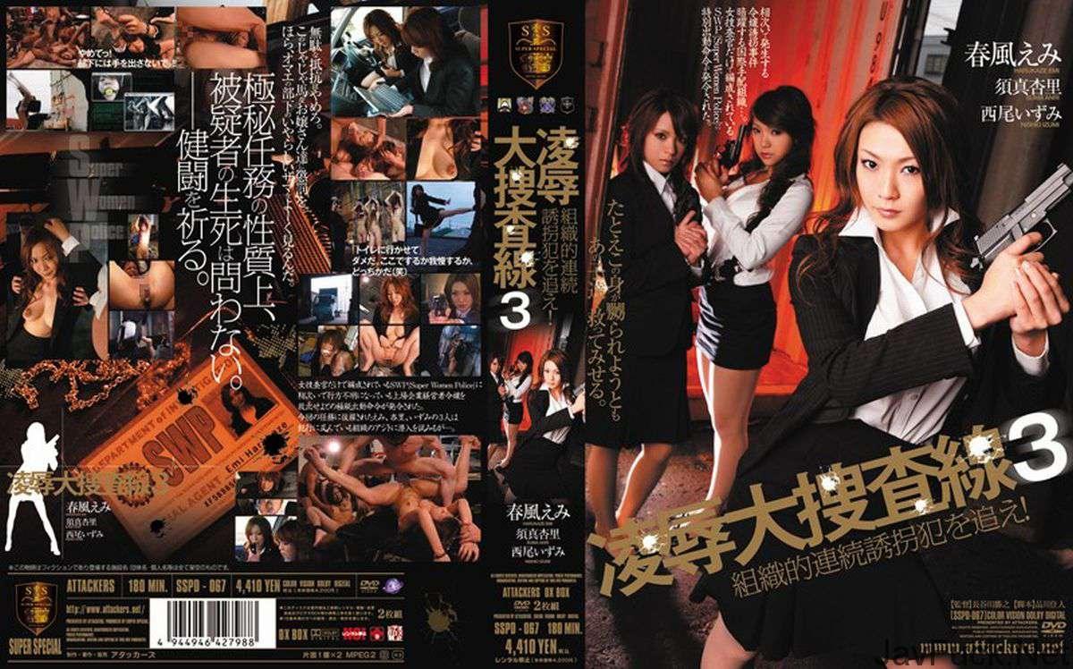 [SSPD-067] 凌辱大捜査線  3 2009/06/07 長谷川勝之 Captivity 監禁 春風えみ