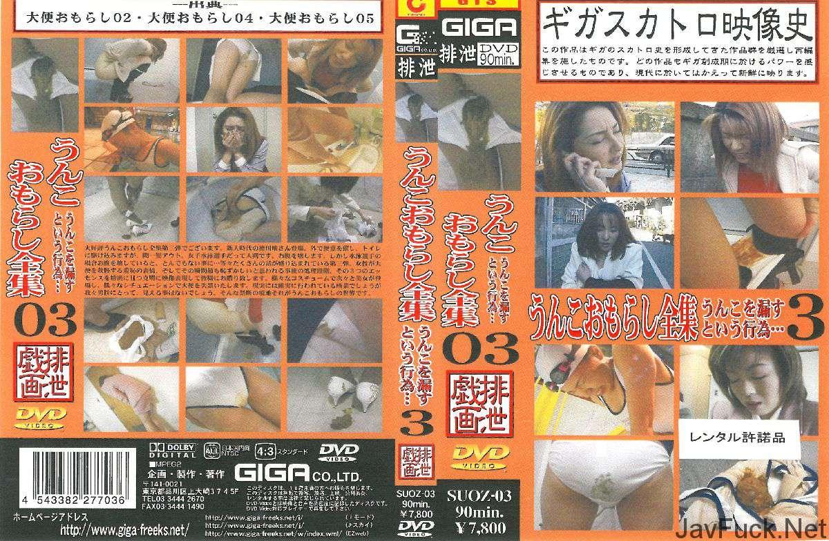 [SUOZ-03] うんこおもらし全集  3 GIGA(ギガ) Golden Showers 2003/11/14