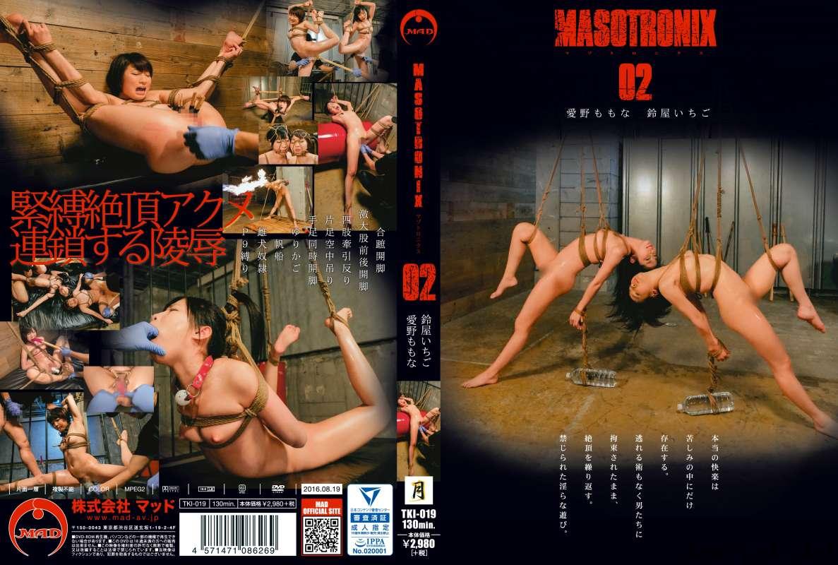 [TKI-019] MASOTRONIX 02 Rape 凌辱 MAD