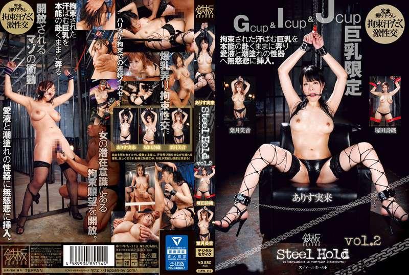 [TPPN-119] Steel Hold  2 Shiori Tsukada ストッキング 騎乗位 フェチ 葉月美音 Stockings 巨乳
