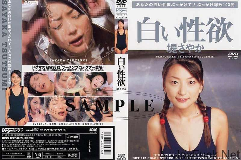 [WTJ-002] 白い性欲 堤さやか DDT Actress