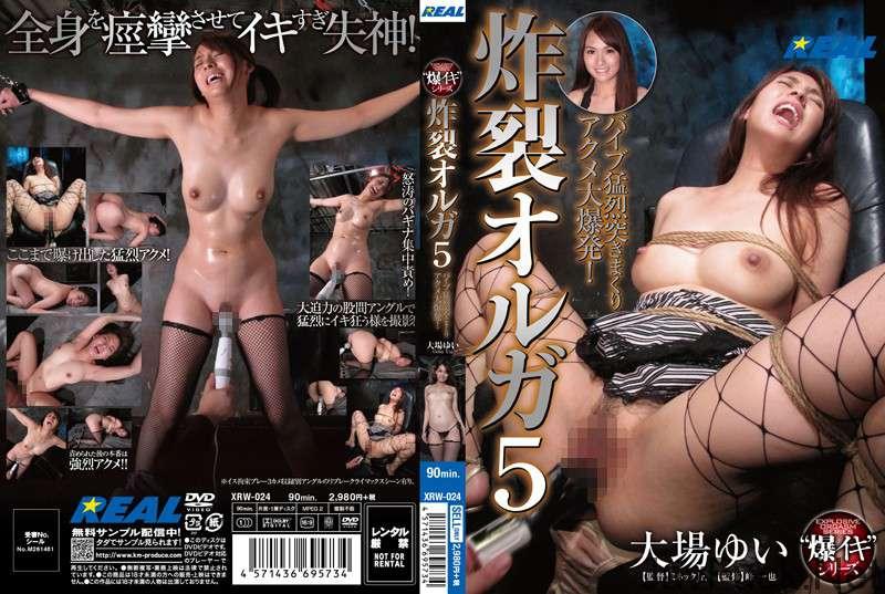 [XRW-024] 爆イキシリーズ 炸裂オルガ5 バイブ猛烈突きまくりアクメ大爆発 ... Restraint 縛り Rape 拘束 Yui Oba
