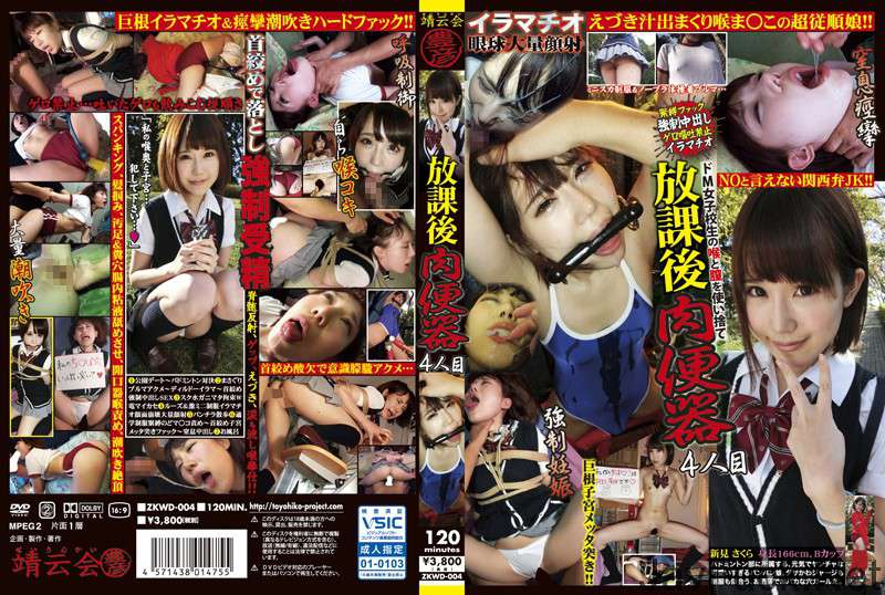 [ZKWD-004] 放課後肉便器 4人目 SM Torture Scat Deep Throating 中出し Planning