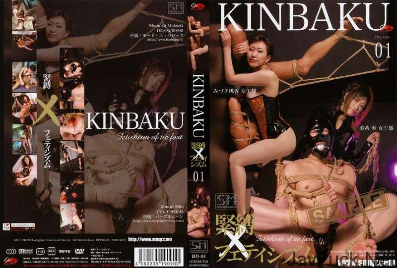 [BD-01] KINBAKU 緊縛フェティシズム  1 Momoka Mizuki ボンテージ Bondage
