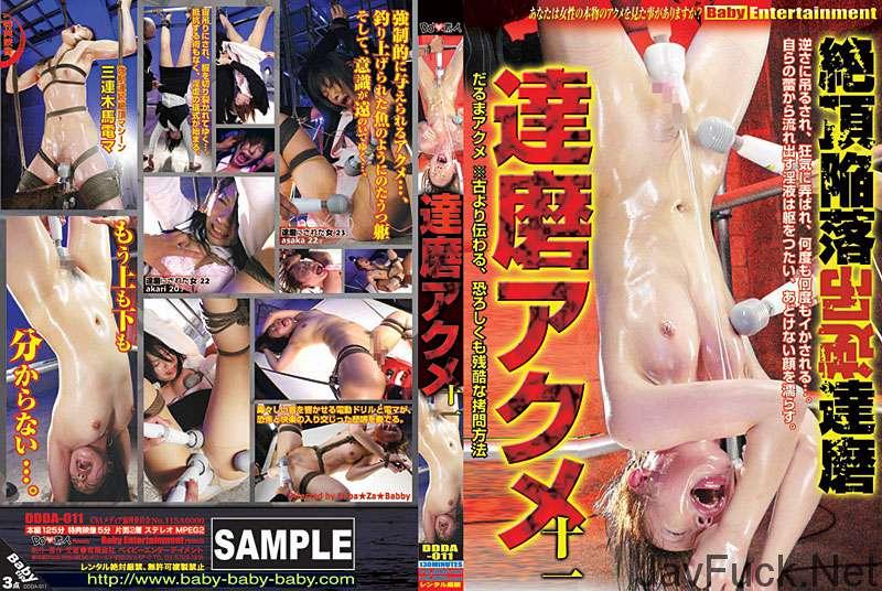 [DDDA-011] 達磨アクメ 11 Torture DO素人 2006/11/22 Shibata Akari