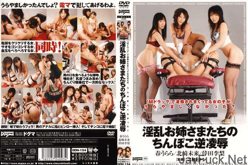 [DDN-154] 淫乱お姉さまたちのちんぽこ逆凌辱 春うらら Slut モデル・お姉さん風 Amateur Riri Kouda 騎乗位