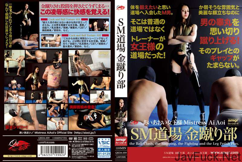 [QRDA-059] SM道場 金蹴り部 110分 金蹴り(M男) 女王様・M男 Kick Gold