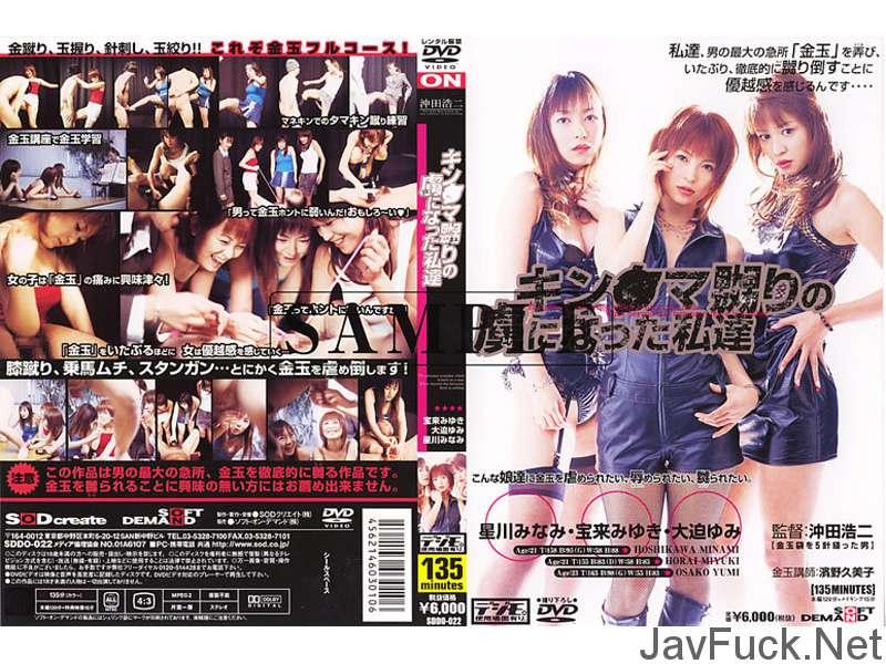 [SDDO-022] キン○マ嬲りの虜になった私達   2003/05/03 Slut Soft On Demand