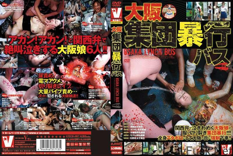 [VICD-097] 大阪集団暴行バス その他凌辱 2008/04/24 Other Slut Rape