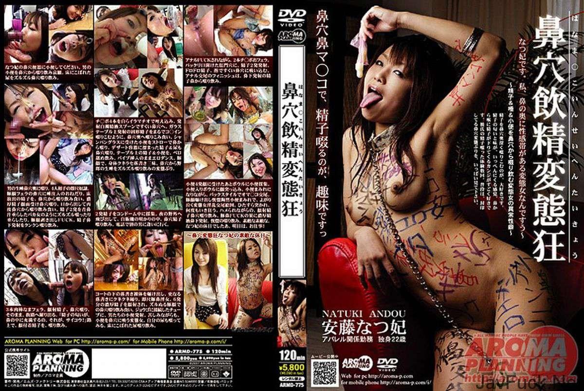 [ARMD-775] 鼻穴飲精変態狂 ザーメン SMell Other Fetish 2007/08/13