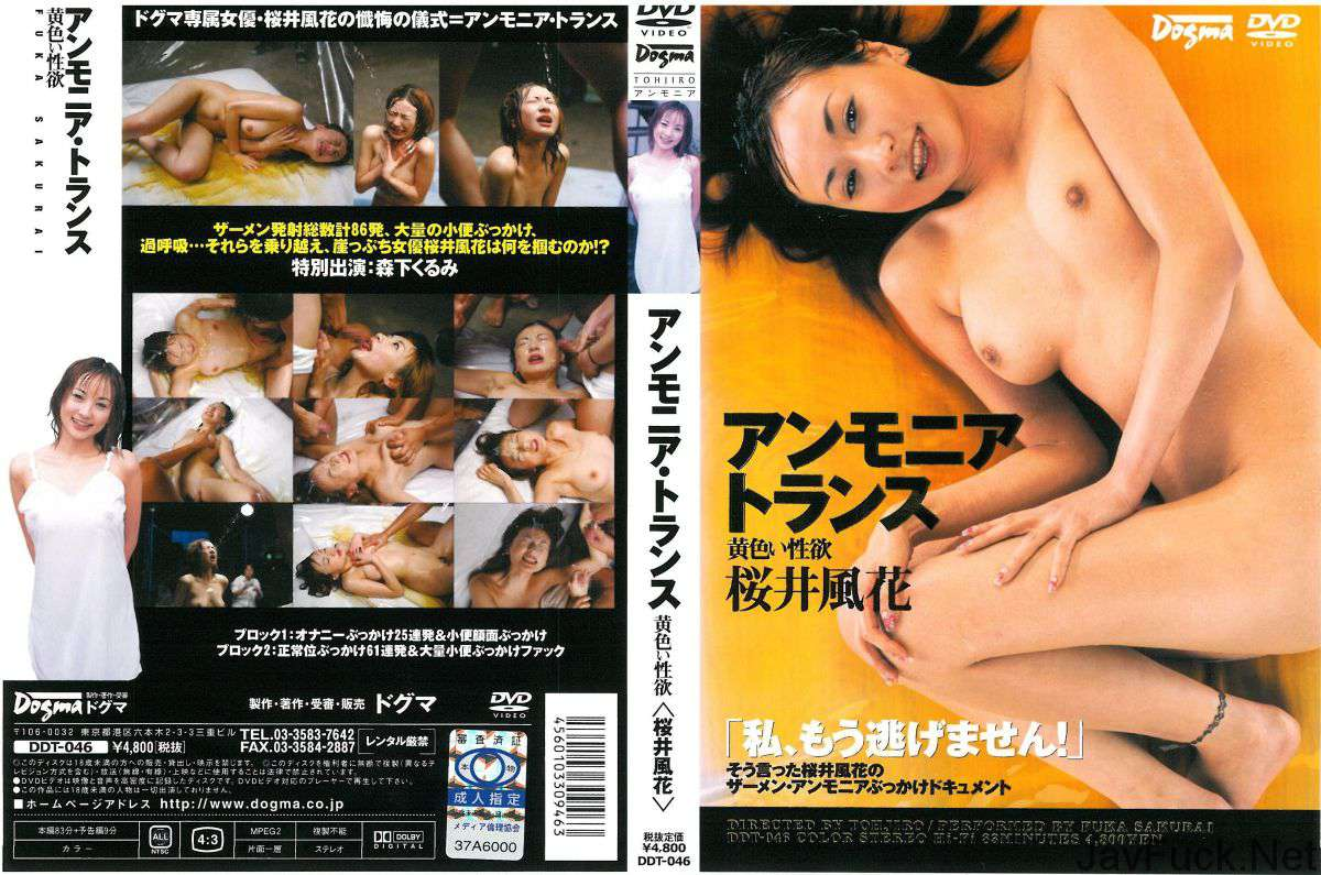 [DDT-046] アンモニアトランス 桜井風花 放尿 スカトロ Golden Showers