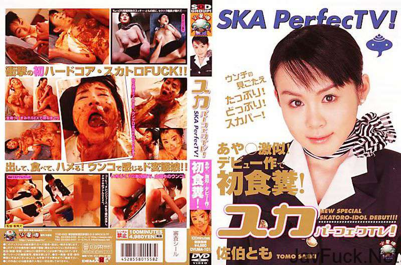 [DVUMA-101] 〜あや○激似! デビュー作で初食糞!〜 スカパーフェク22! 2005/02/04 100分 企画