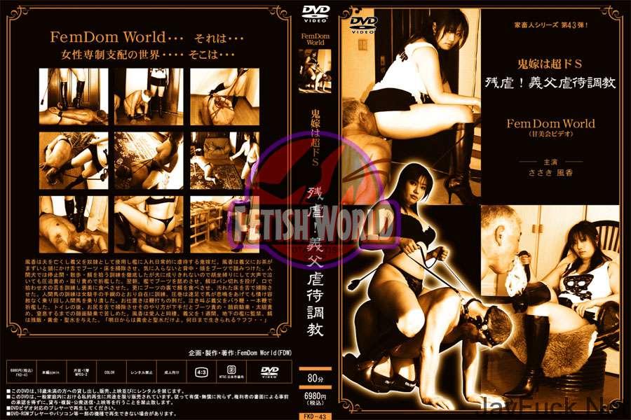 [FKD-43] ■買取不可商品■美人拷問官美也 残虐の吊り拷問責め OL・秘書 調教 Slut Rape 2008/06/20 80分