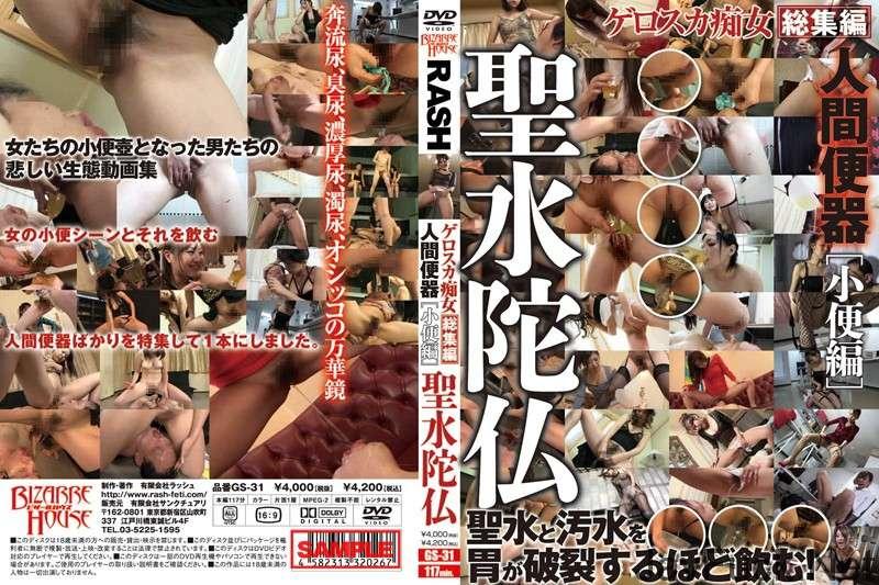 [GS-31] ゲロスカ痴女 総集編 BIZARRE HOUSE Scat 2013/02/23