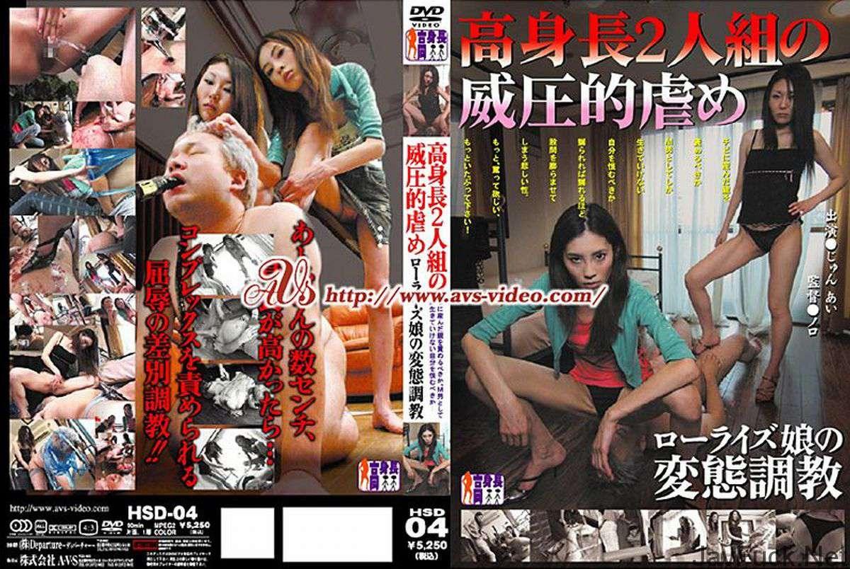 [HSD-04] 高身長2人組の威圧的虐め 女王様・M男 調教 Rape