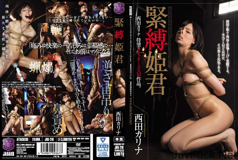 [JBD-210] 緊縛姫君 西田カリナ 縛り 陵辱 SM 蛇縛