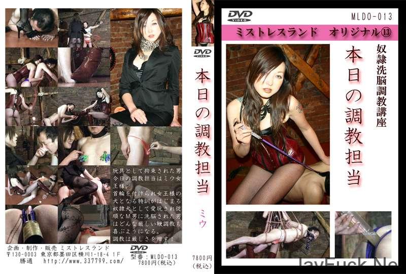 [MLDO-013] 奴隷洗脳調教講座 本日の調教担当 ミウ 2013/05/10 Rape