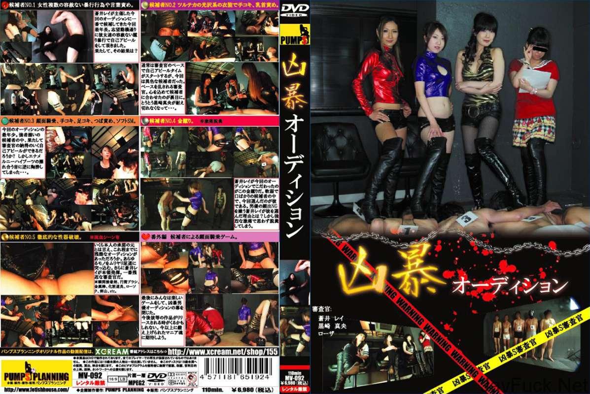 [MV-092] 凶暴オーディション 2013/11/01 110分