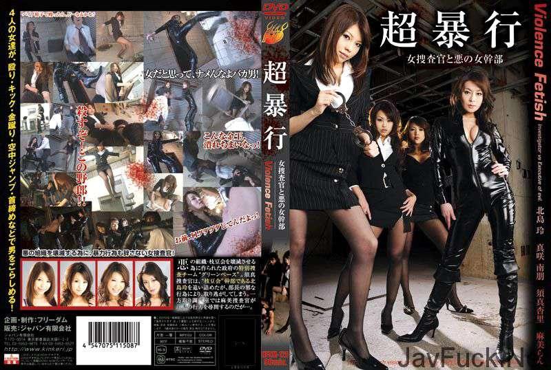 [NFDM-120] 超暴行 女捜査官と悪の女幹部 その他女王・SM その他SM